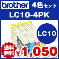 【メール便送料無料】brother ブラザー LC10-4PK 4色セット 【1年保証】マルチ インクカートリッジ 互換 激安インク プリンターインク
