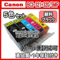 【メール便送料無料】CANON キャノン BCI-321+320/5MP 【1年保証】【ICチップ有】5色セット インクカートリッジ 純正互換インク 激安インク プリンターインク