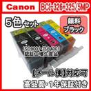 【メール便送料無料】CANON キャノン BCI-326+325/5MP 【1年保証】【ICチップ有】5色 マルチ 5MP インクカートリッジ 純正互換 激安インク プリンターインク キヤノン