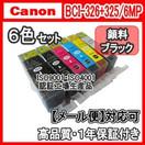 【メール便送料無料】CANON キヤノン BCI-326+325/6MP 6色セット 【1年保証】マルチ 6MP インクカートリッジ 互換インク 激安インク プリンターインク キヤノン