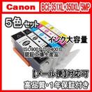 【メール便送料無料】CANON キヤノン BCI-351XL+350XL/5MP (増量タイプ)  【1年保証】【ICチップ有】5色セット  互換インク