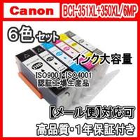 Canon 互換インク 6色セット(中身BCI-350XL BCI-351XL BCI-351XLBK BCI-351XLC BCI-351XLM BCI-351XLY BCI-351XLGY)