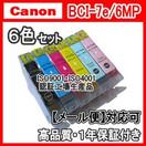 【メール便送料無料】CANON キャノン BCI7e 【1年保証】【ICチップ有】6色 マルチ 6MP インクカートリッジ 純正互換インク 激安インク プリンターインク