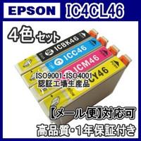 【メール便送料無料】4色セット IC4CL46 EPSON エプソン IC46 【1年保証】 ICチップ有り 純正互換インク 激安インク プリンターインク