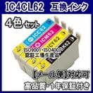 【メール便送料無料】4色セット IC4CL62 エプソン EPSON IC62 【1年保証】ICチップ有 互換インク 激安インク プリンターインク