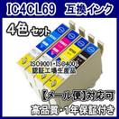 【メール便送料無料】4色セット IC4CL69 エプソン EPSON IC69 【1年保証】ICチップ有 互換インク 激安インク プリンターインク
