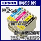 【メール便送料無料】 6色セット EPSON IC6CL32 エプソン 【1年保証】 ICチップ有り IC32 純正互換インク 激安インク プリンターインク