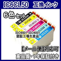【メール便送料無料】6色セット IC6CL50 エプソン EPSON IC50 【1年保証】ICチップ有 互換インク 激安インク プリンターインク