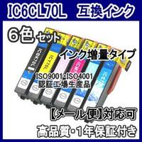 【メール便送料無料】6色セット IC6CL70L エプソン EPSON IC70L 【1年保証】ICチップ有 互換インク 激安インク プリンターインク