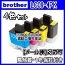 【メール便送料無料】brother ブラザー LC09-4PK 4色セット 【1年保証】マルチ インクカートリッジ 互換 激安インク プリンターインク