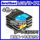 【メール便送料無料】brother ブラザー LC11-4PK/LC16-4PK 4色セット 【1年保証】【ICチップ有】 マルチ インクカートリッジ 互換 激安インク プリンターインク