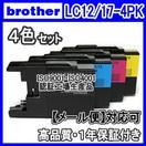 【メール便送料無料】brother ブラザー LC12-4PK/LC17-4PK 4色セット 【1年保証】 マルチ インクカートリッジ 互換 激安インク プリンターインク