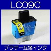 【メール便送料無料】brother ブラザー LC09C 【1年保証】【ICチップ有】 インクカートリッジ 互換 激安インク プリンターインク