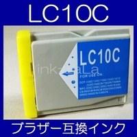 【メール便送料無料】brother ブラザー LC10C 【1年保証】【ICチップ有】 インクカートリッジ 互換 激安インク プリンターインク