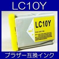 【メール便送料無料】brother ブラザー LC10Y 【1年保証】【ICチップ有】 インクカートリッジ 互換 激安インク プリンターインク