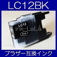 【メール便送料無料】brother ブラザー LC12BK/LC17BK 【1年保証】【ICチップ有】 インクカートリッジ 互換 激安インク プリンターインク