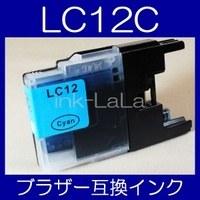 【メール便送料無料】brother ブラザー LC12C/LC17C 【1年保証】【ICチップ有】 インクカートリッジ 互換 激安インク プリンターインク