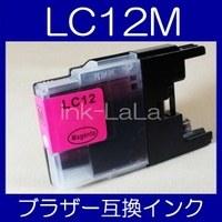 【メール便送料無料】brother ブラザー LC12M 【1年保証】【ICチップ有】 インクカートリッジ 互換 激安インク プリンターインク