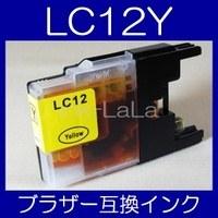 【メール便送料無料】brother ブラザー LC12Y/LC17Y 【1年保証】【ICチップ有】 インクカートリッジ 互換 激安インク プリンターインク